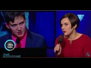 Блиц-интервью Надежды Савченко от Сони Кошкиной в прямом эфире. 25.11.2016