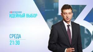 «Идейный выбор»: два языка или только украинский? 09.11.2016