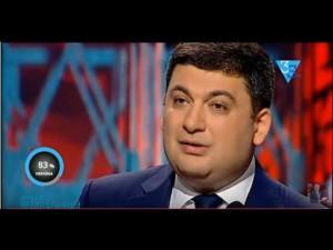 Гройсман — политикам, которые против повышения минималки: «Сами себе затяните пояса!». 04.11.2016