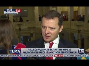 Ляшко: «Я потребую у президента лишить Тимошенко украинского гражданства!»