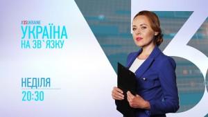 Украина на связи: где граница применению силы новой полицией? 25.12.2016