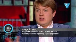 Герус: «Мы умеем считать зарплату 150$ в Украине и 600$ в Польше». 16.12.2016