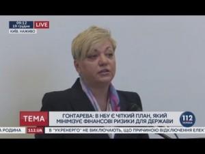 Гонтарева: «Вчера правительство отнесло «ПриватБанк» к категории неплатежеспособных»