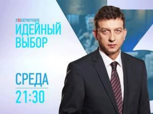 Идейный выбор. Государственная элита Украины: Генезис и качество. 28.12.2016