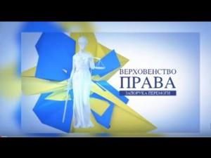 Верховенство права: что спасло Украину от раскола в 2004 году?