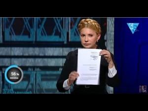 Тимошенко: «В понедельник мы подаем иск против Коболева за дезинформацию общества». 02.12.2016