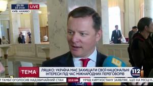Ляшко: «Надеюсь, Трамп приедет ко мне на инаугурацию в Украину»