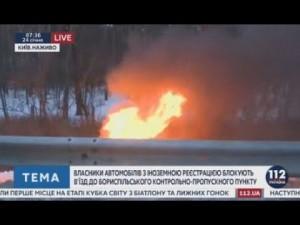 Митинг на въезде в Киев: активисты жгут шины